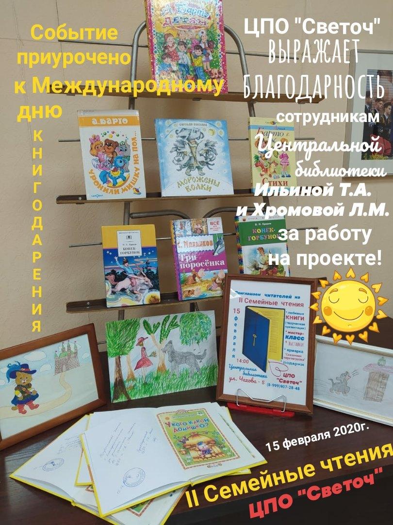 """Семейный клуб \""""Светоч\"""" Семейные чтения - Центральная библиотека"""