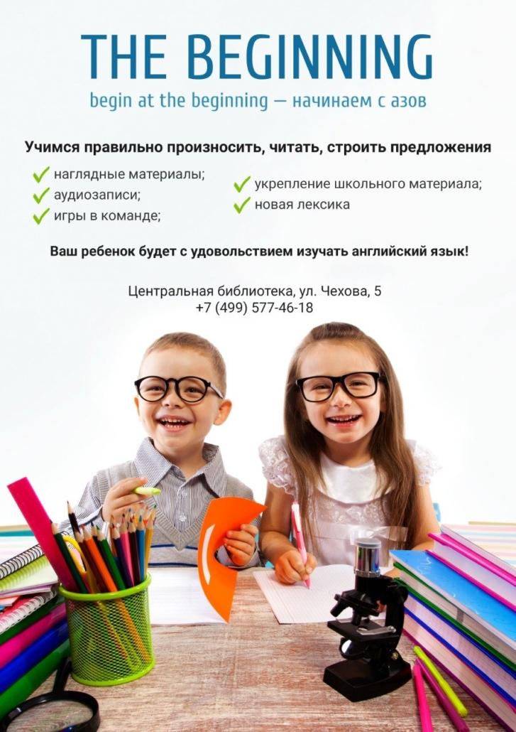The Beginning - Группы обучения английскому языку