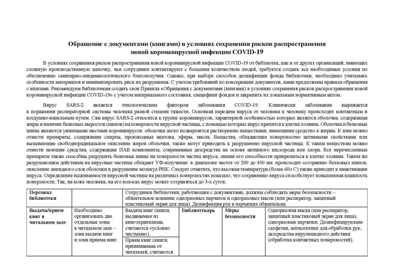 Обращение с документами (книгами) в условиях сохранения рисков распространения новой коронавирусной инфекции COVID-19 - Центральная библиотека