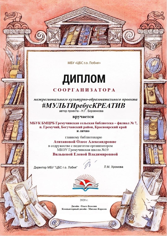 МУЛЬТИребусКРЕАТИВ - проект Центральной библиотеки 2020-2021г.г.-1