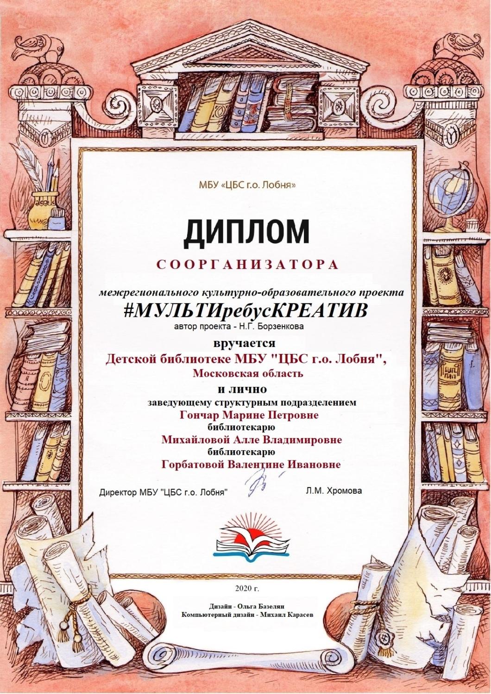 МУЛЬТИребусКРЕАТИВ - проект Центральной библиотеки 2020-2021г.г.-2