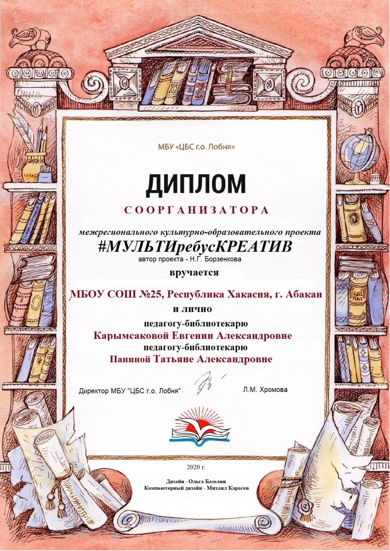 МУЛЬТИребусКРЕАТИВ - проект Центральной библиотеки 2020-2021г.г.-3