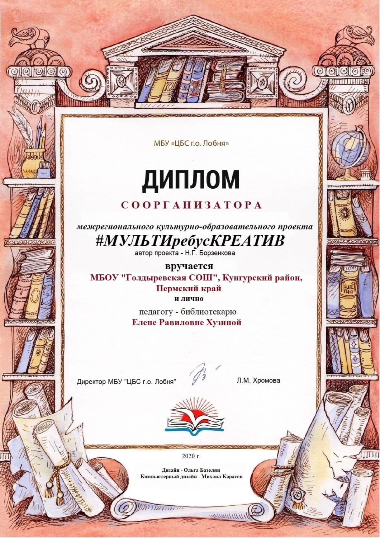 МУЛЬТИребусКРЕАТИВ - проект Центральной библиотеки 2020-2021г.г.-4