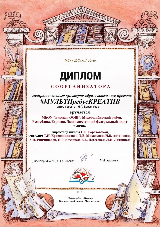 МУЛЬТИребусКРЕАТИВ - проект Центральной библиотеки 2020-2021г.г.