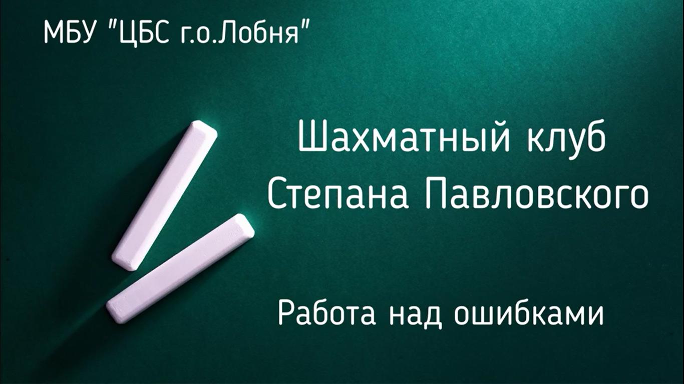 Шахматный клуб Степана Павловского - занятие 28.01.21
