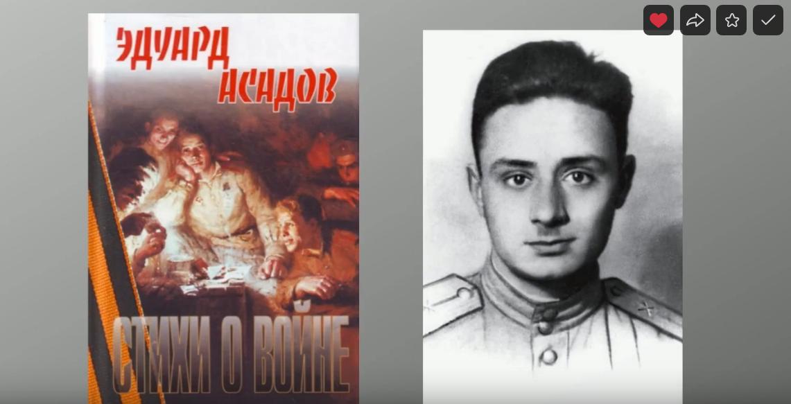 """Э. Асадов - \""""ПОМНИТЕ\"""""""