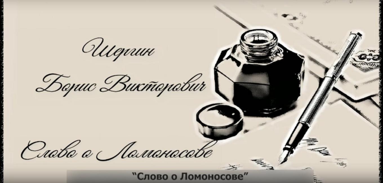 КО ДНЮ РОССИЙСКОЙ НАУКИ 8 ФЕВРАЛЯ - Слово о  Ломоносове