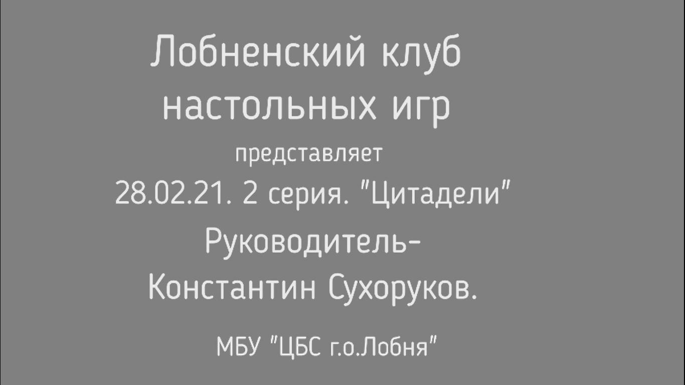 Лобненский молодежный клуб настольных игр Константина Сухорукова