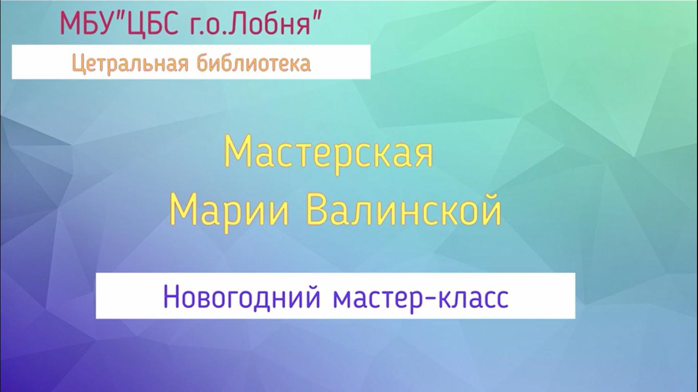"""Мастерская Марии Валинской \""""Новогодняя мастерская\"""""""
