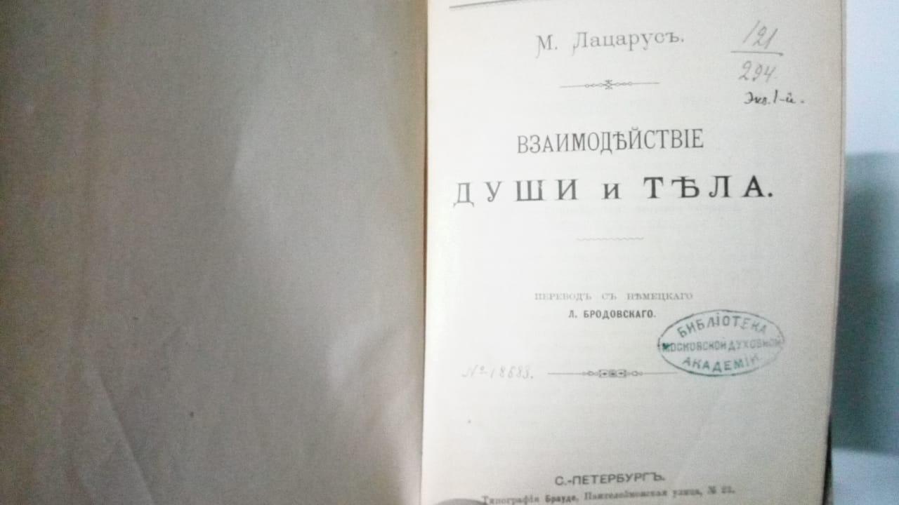 Свято-Троицкая Сергиева Лавра - путешествие в Библиотеку-8