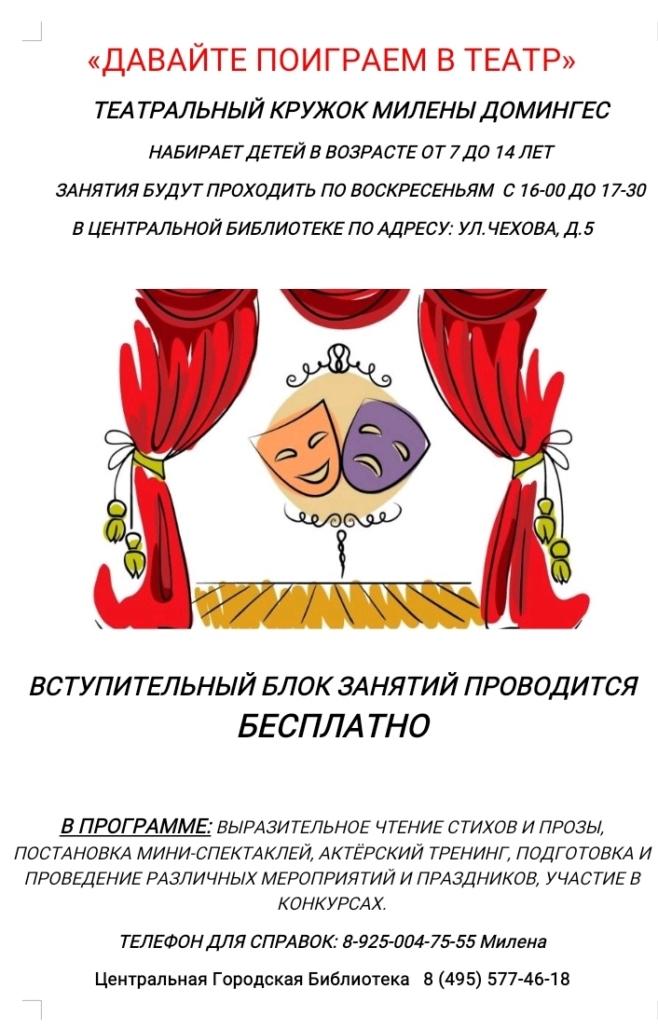 Театральная студия Милены Домингес «ГОЛОСА»