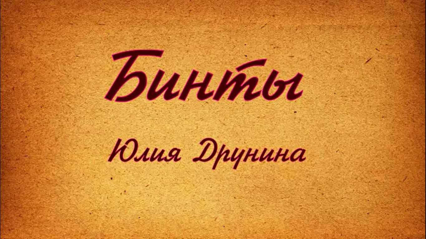 Юлия Друнина - Бинты
