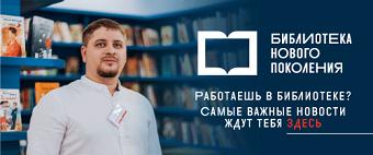 баннер_новаябиблиотека-рф