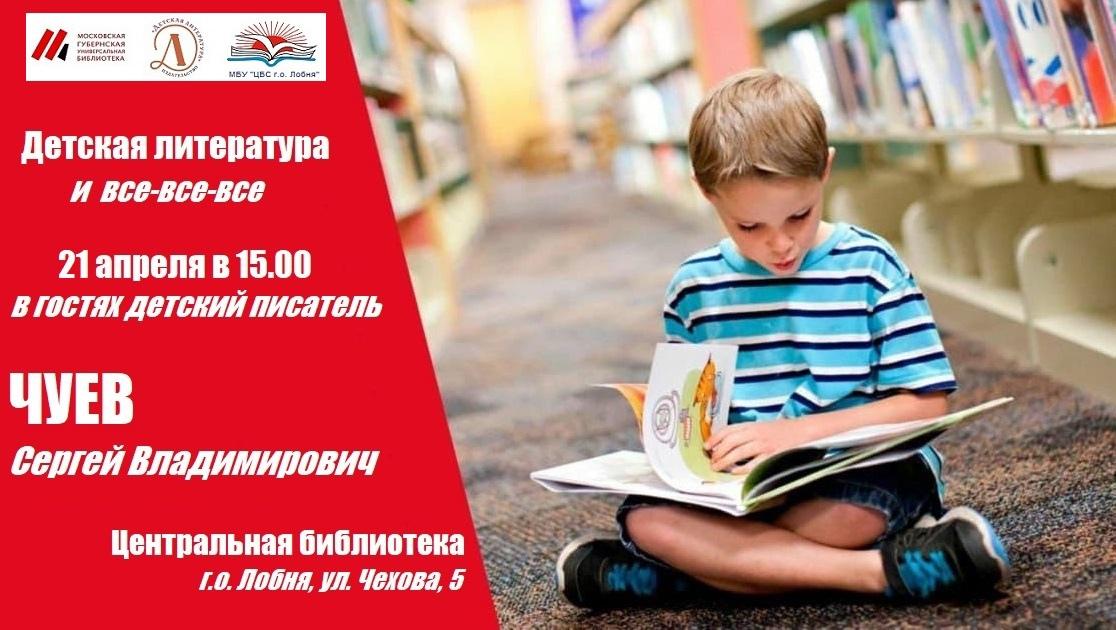 Детская литература и все-все-все» с Сергеем Чуевым