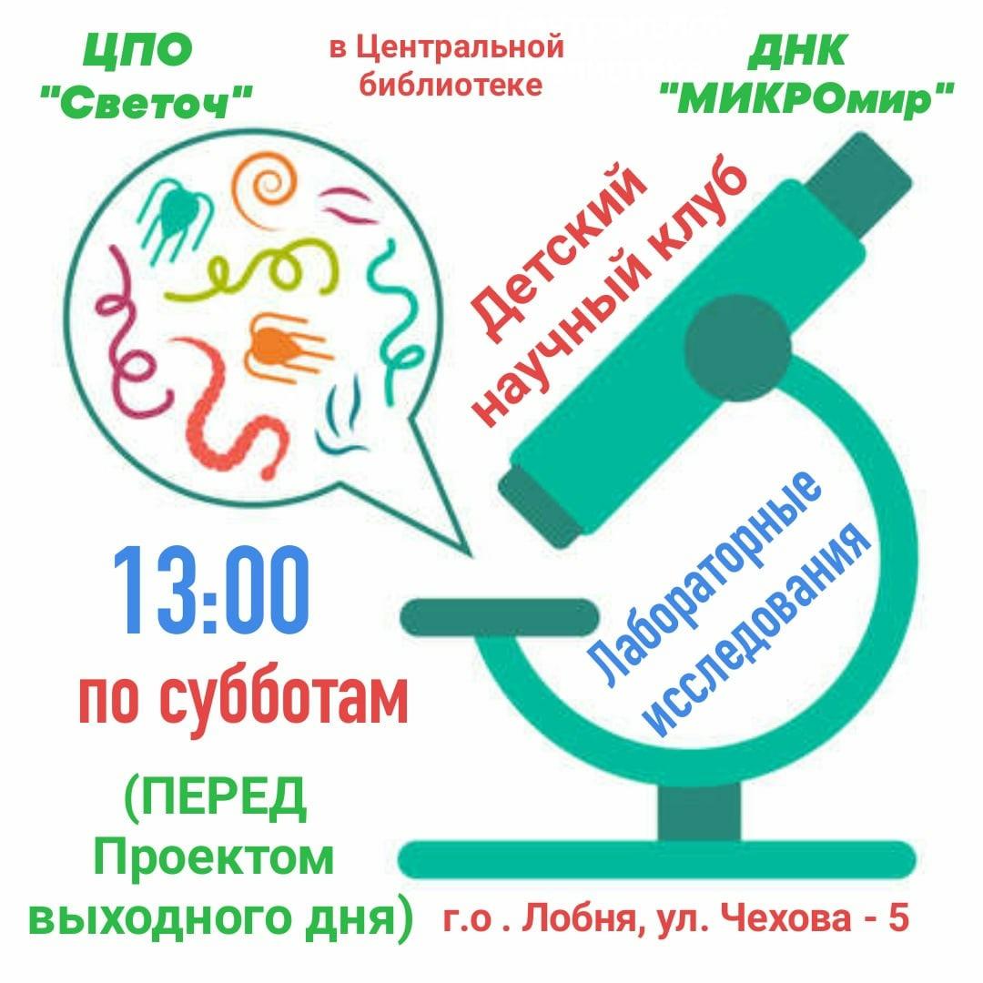 """Детский научный клуб (ДНК) \""""МИКРОмир\"""""""