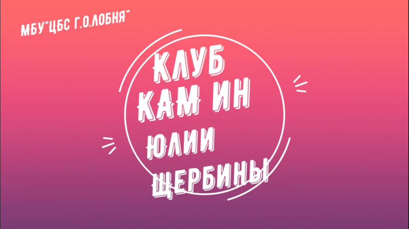 Клуб настольных игр КАМин