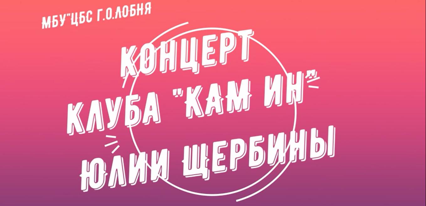 """Концерт в Клубе Юлии Щербины - семья Серовых с песней \""""Пых-пых самовар\"""""""