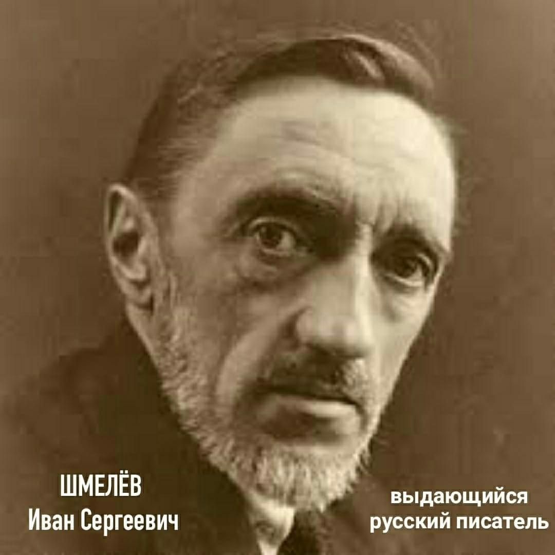 ЛОБНЯ-АЛУШТА: Иван Сергеевич Шмелёв. Крымский период