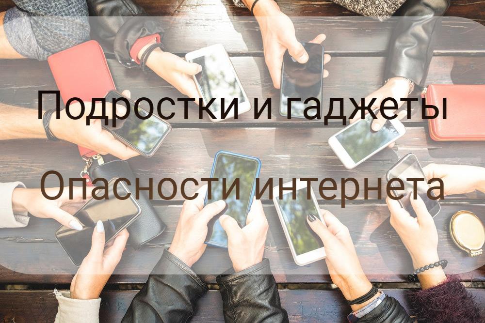 Опасности интернета - Час общения с психологом-1