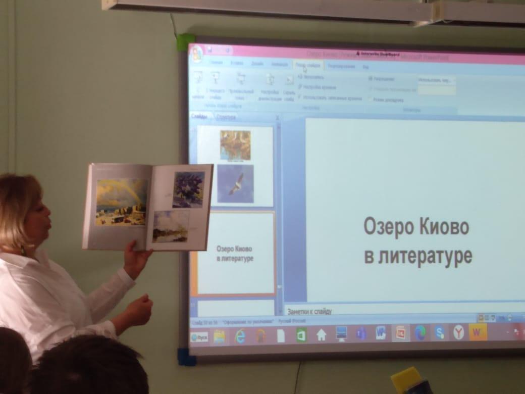 Озеро Киово -   Интерактивная лекция-6