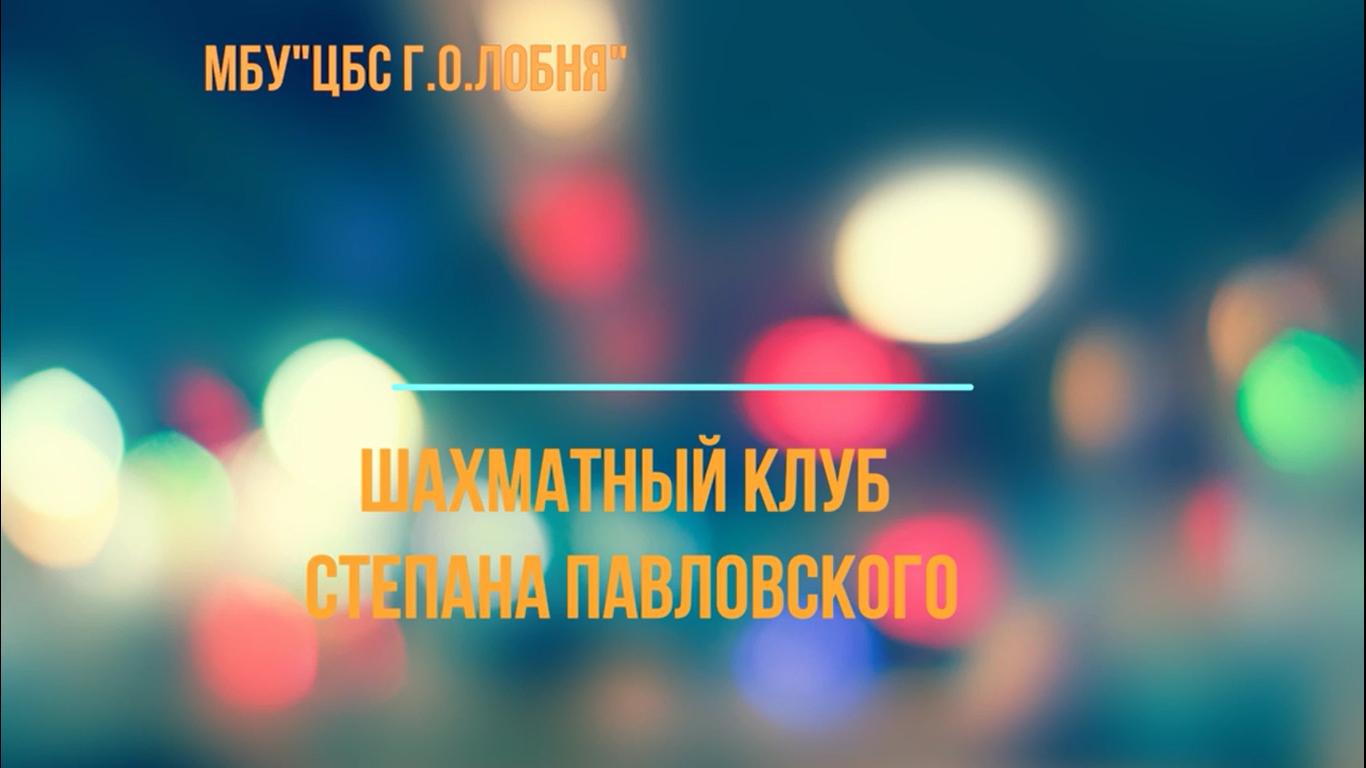 Шахматный клуб Степана Павловского