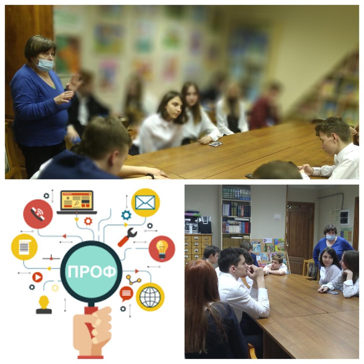 Твоя профессия - Беседа-диалог со старшеклассниками-1