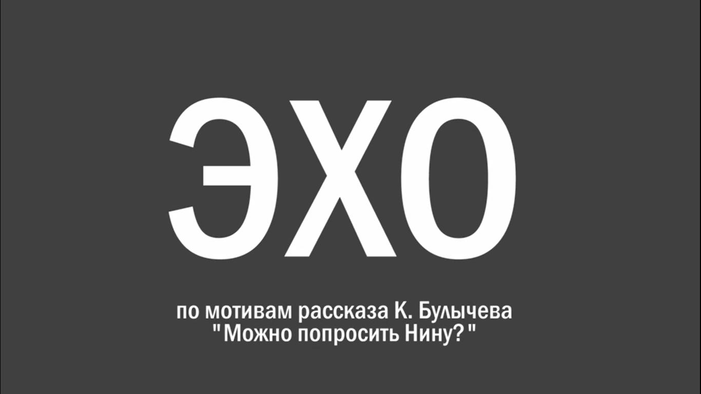 """Фильм \""""ЭХО\"""""""