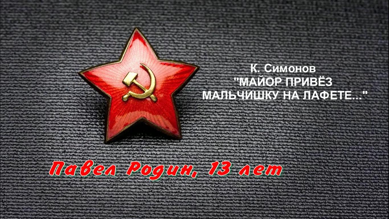 "К. Симонов \""МАЙОР ПРИВЁЗ МАЛЬЧИШКУ НА ЛАФЕТЕ\"""