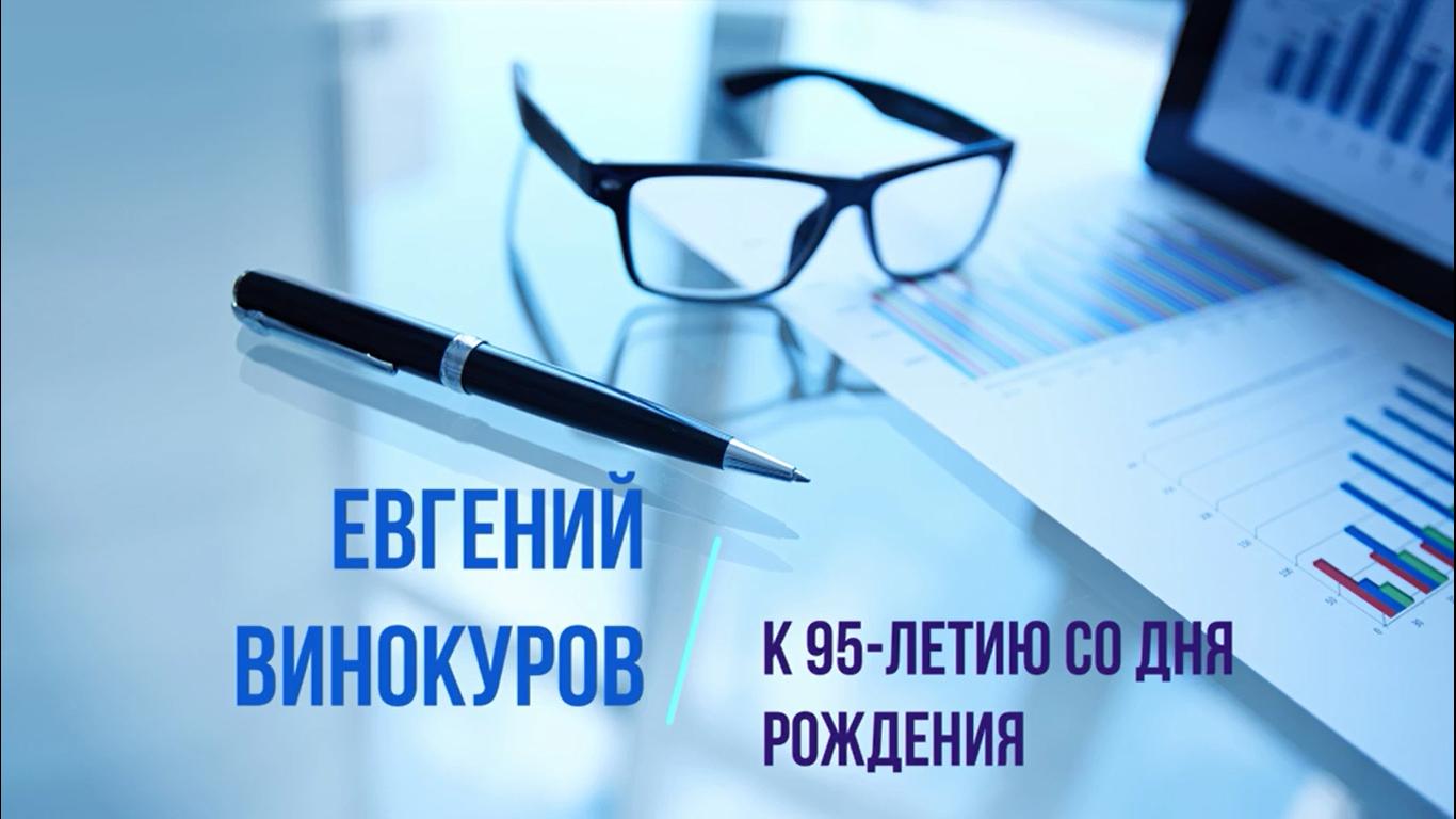 Лирика поэтов-фронтовиков - ЕВГЕНИЙ ВИНОКУРОВ