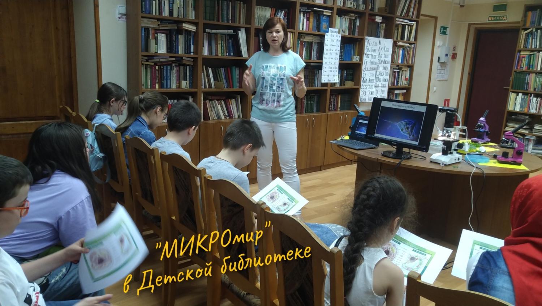 «МИКРОмир» - Детский научный клуб (ДНК)