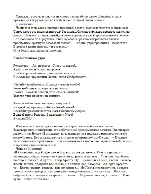 "По стопам ВИДЕОМОСТА \""И.А. Шмелёв. Лобня-Алушта\""-1"