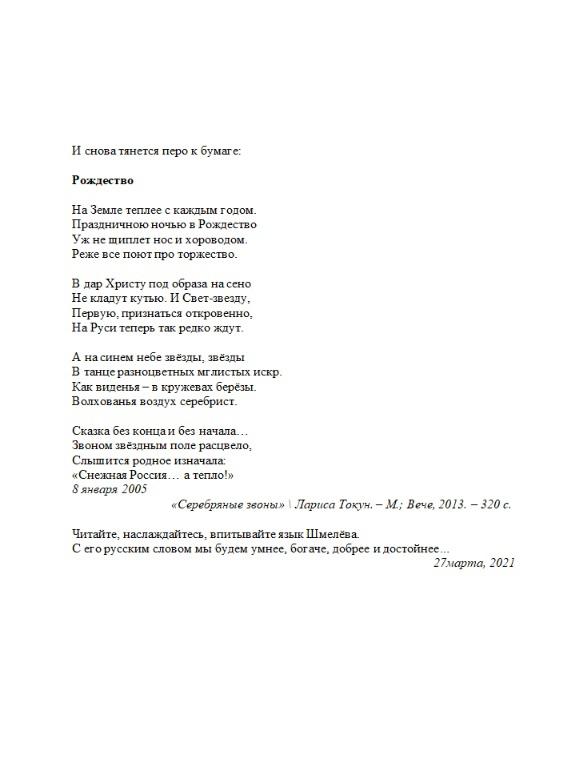 "По стопам ВИДЕОМОСТА \""И.А. Шмелёв. Лобня-Алушта\""-3"
