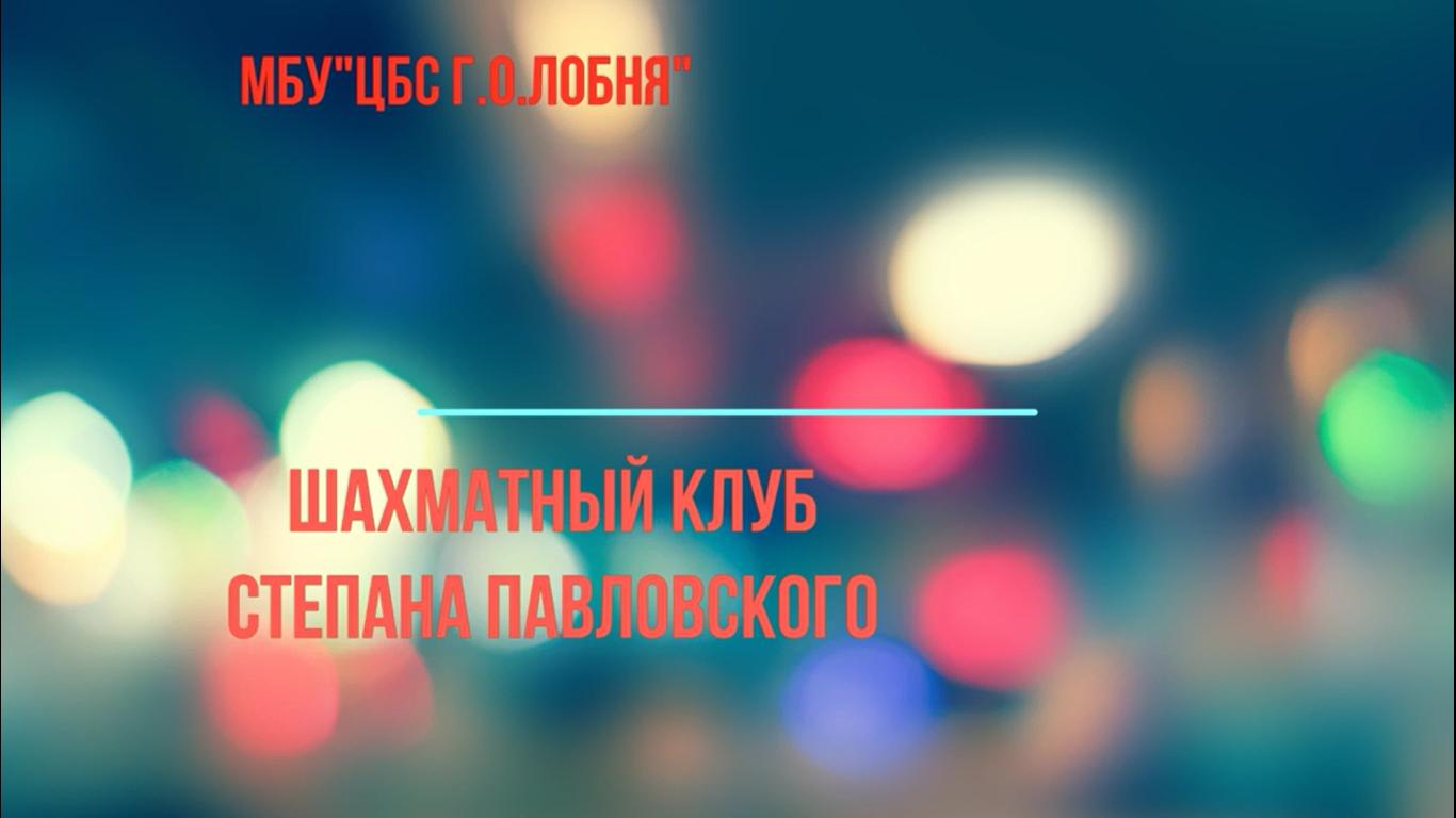 Шахматный клуб Степана Павловского 11.04, младшая группа