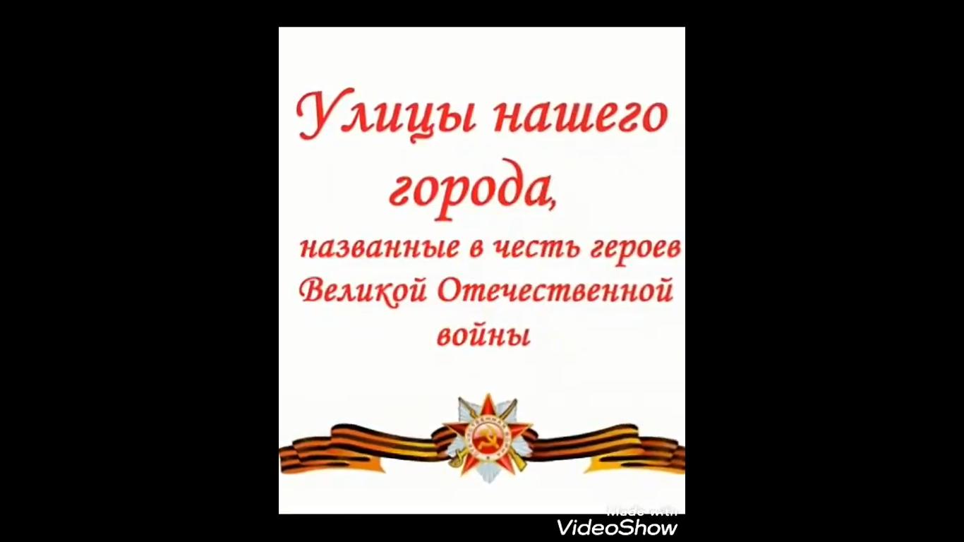 Великой Победе посвящается. Публикации Центральной библиотеки г.о. Лобня прошлых лет.
