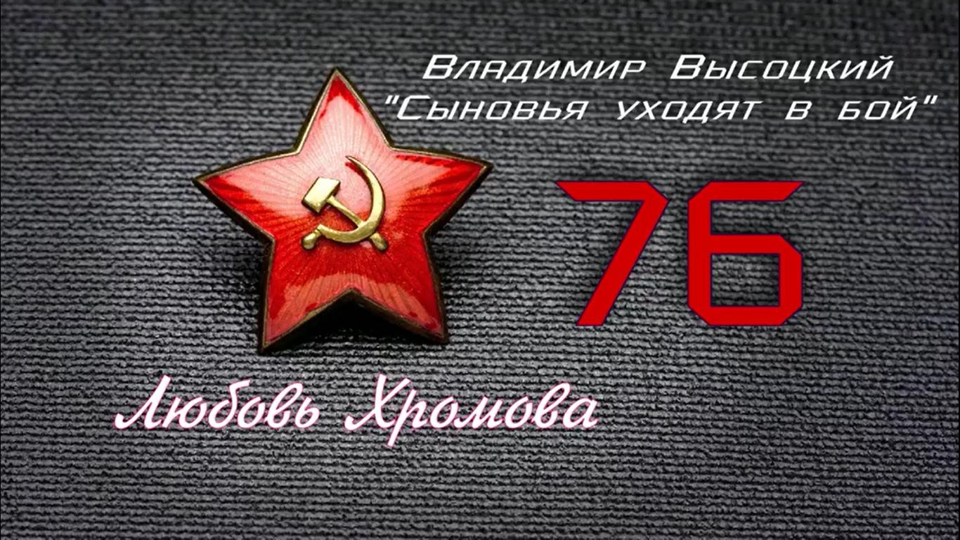"""Владимир Высоцкий \""""СЫНОВЬЯ УХОДЯТ В БОЙ\"""""""