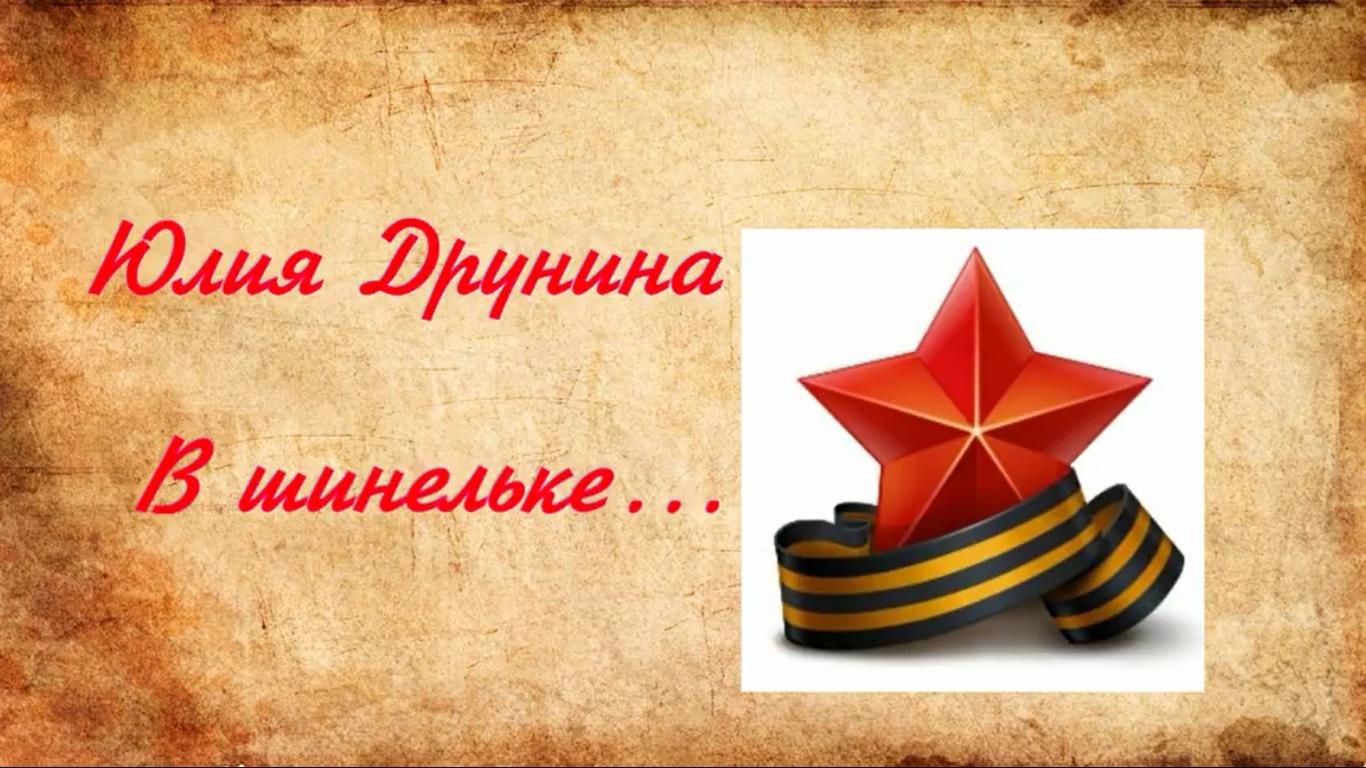 """Юлия Друнина - \""""В шинельке\"""""""
