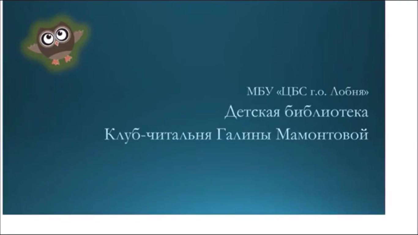 ЧИТАЛОЧКА Литературная минутка для малышей  Геннадий Цыферов «Жил на свете слонёнок»