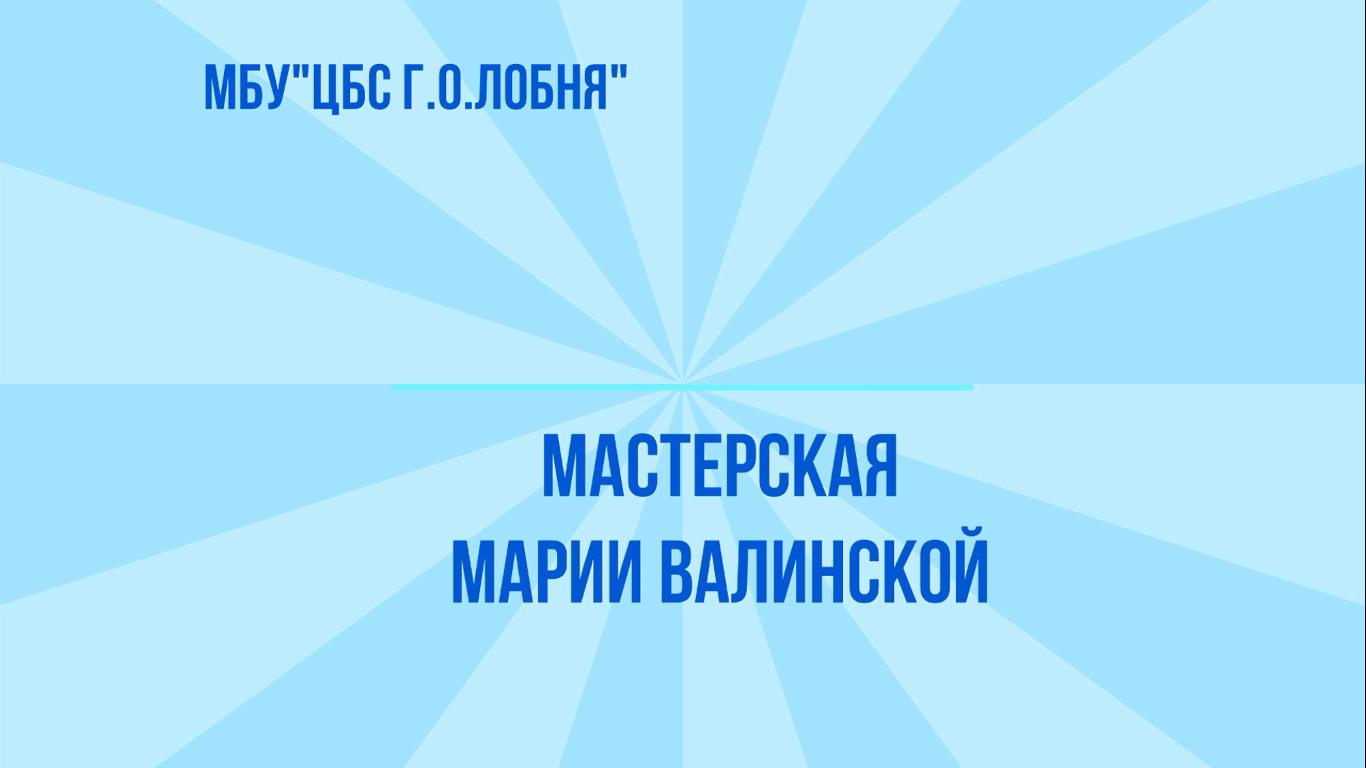 Мастерская Марии Валинской 27 мая - 1 часть