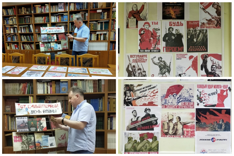Мини-выставка фотографий плакатов