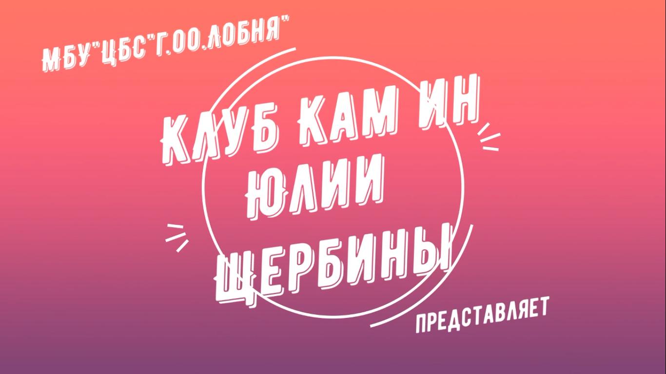 """Клуб настольных игр \""""КАМин\"""""""