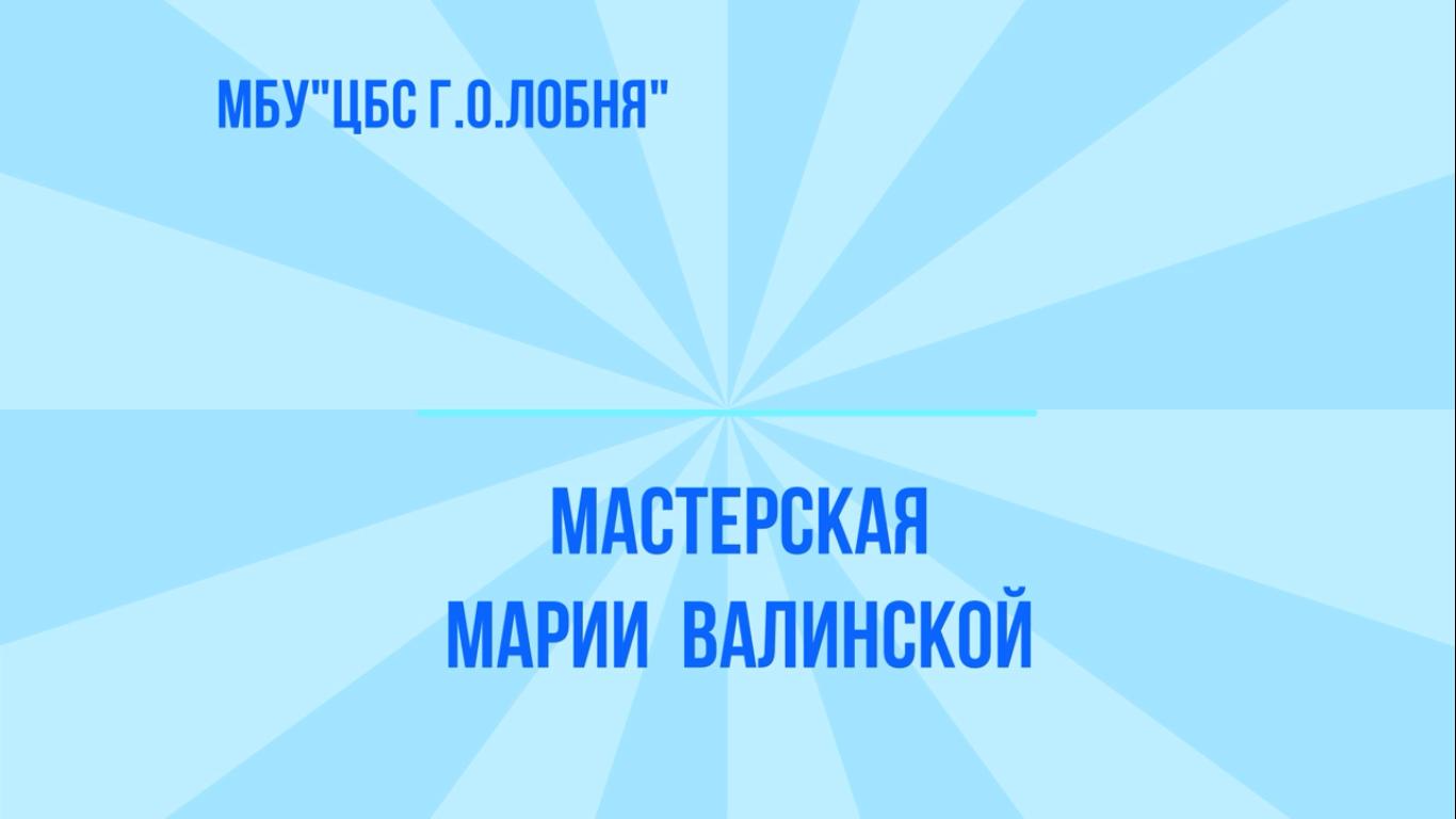 Мастерская Марии Валинской