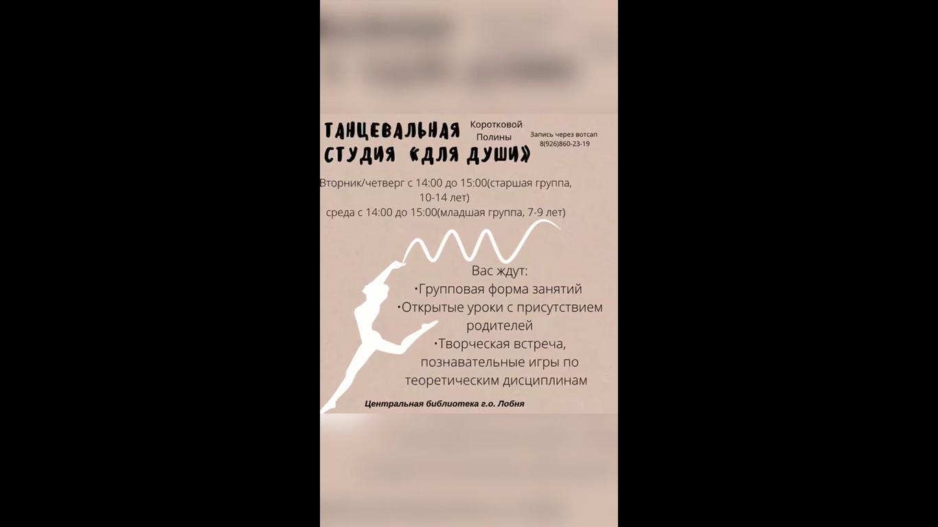 Танцевальная студия Полины Коротковой