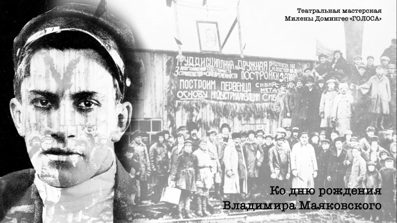 Театральная мастерская Милены Домингес «ГОЛОСА»