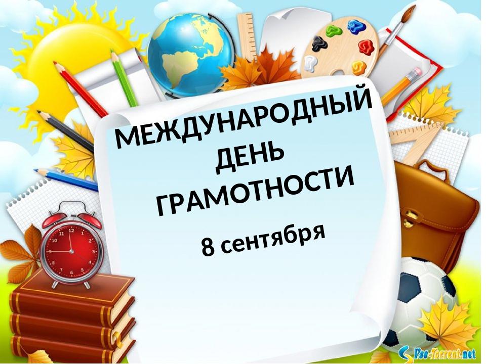 """Познавательный час \""""Грамотей -ка\""""-4"""